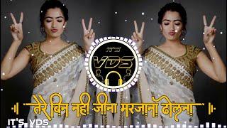 Tere Bin Nahi Jeena Marjana Dholna DJ ( 100 BPM Mix ) IT'S VDS    DJ Remix Song🔥🔥🔥🔥😍