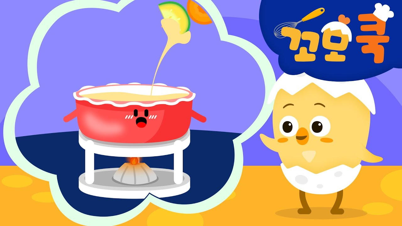 꼬모 쿡 | 치즈 퐁듀 요리 만들기 | 사물탐구 놀이