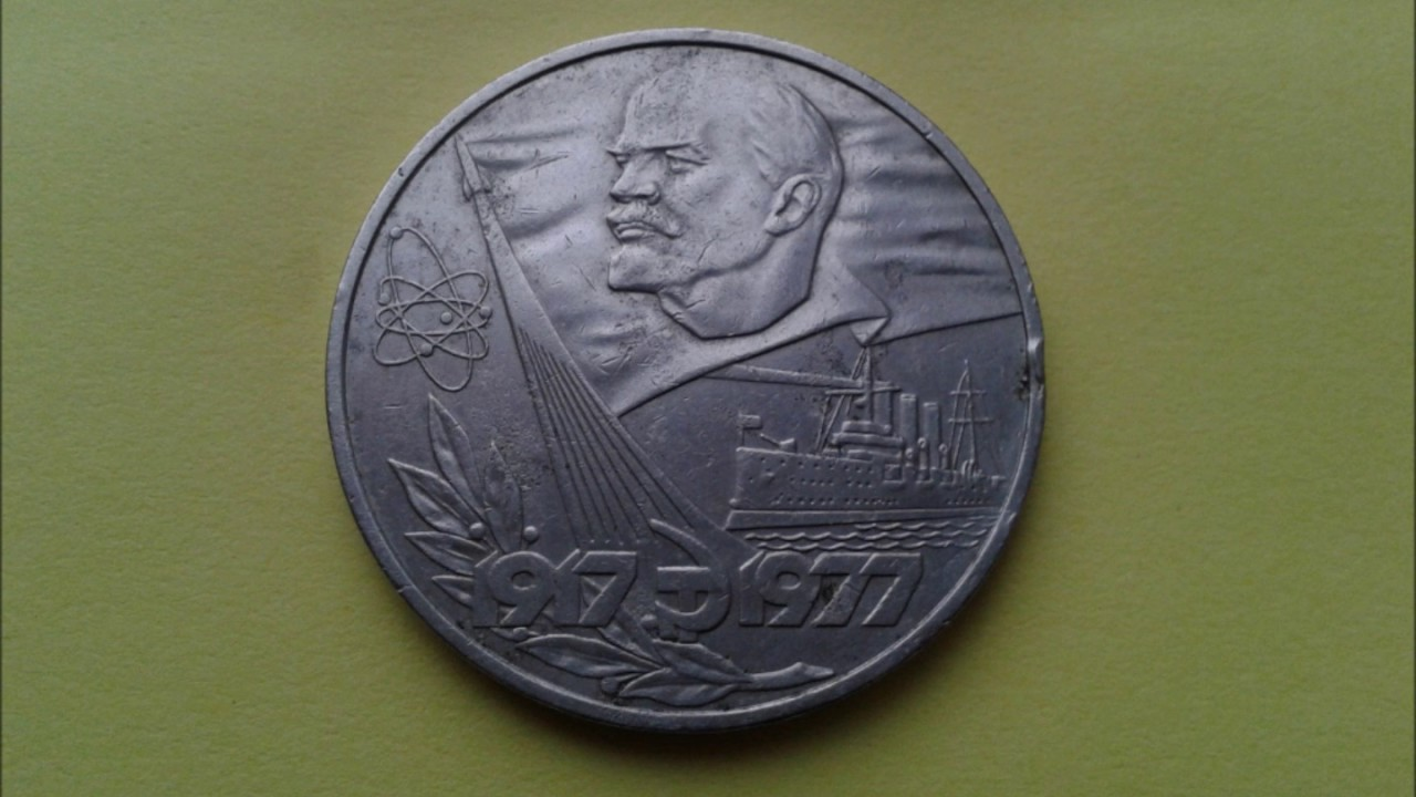 1 рубль 1917 1977 ленин цена 1 гривня 2010 володимир великий цена