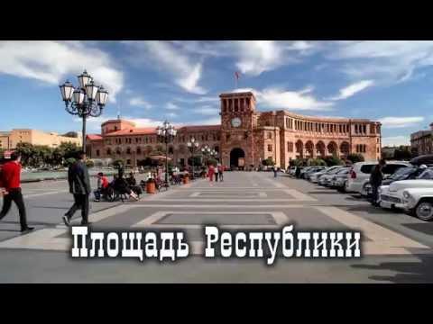 Центр Еревана за 2 минуты