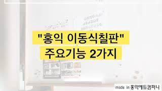 홍익이동식칠판 기능편