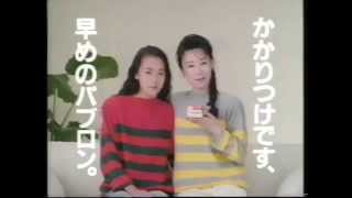 1990年CM 大正製薬 パブロンS 三田佳子 後藤久美子.