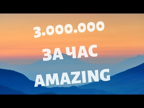 ЧИТ НА САНКИ AMAZING RP (3.000.000 В ЧАС) / ЧИТ НА САНКИ АМАЗИНГ РП