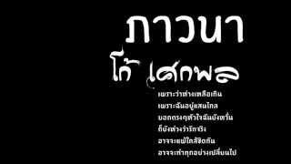 ภาวนา - โก้ Mr Saxman