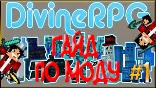 ГАЙД ПО МОДУ DIVINE RPG 1.7.10 #1 | ПОРТАЛЫ