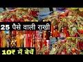 राखियां मिलेंगी काफी सस्ते दामों में 4-5 दिन में कमाओ लाखो    Wholesale Market Of Rakhi Sadar Bazar