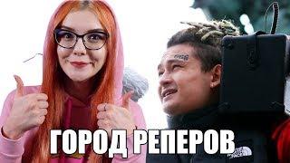 ГОРОД РЕПЕРОВ (уличный_фристайл.3gp) РЕАКЦИЯ НА MORGENSHTERN (МОРГЕНШТЕРН)