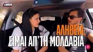 Πατρινός γύπας εξηγεί σε αθώα Μολδαβή τις λέξεις Ερήμην και Μπίτι  | Luben TV
