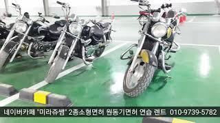 2종소형면허 원동기면허 미라쥬렌트 서울 경기 인천