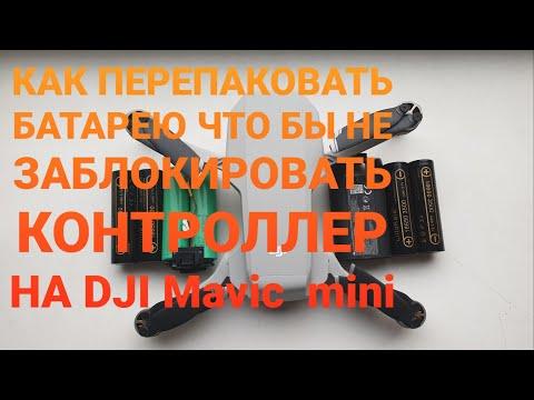 DJI MAVIC Mini | Как правильно перепаковать батарею и не заблокировать контроллер.