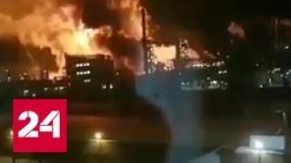 Смотреть видео На Украине вспыхнул нефтехимический завод - Россия 24 онлайн