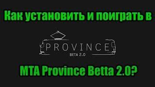 Скачать Как установить и поиграть в MTA Province Beta 2 0