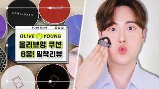 [광고X] 올리브영 인기쿠션 8종 팩폭리뷰‼️ (feat.프로팩폭러)