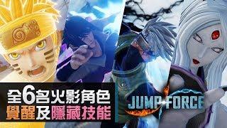 日本漫畫迷一定會愛上《JUMP FORCE》,大家會加入邊一個隊伍呢? 我Eli ...