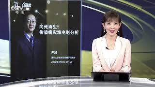 国务院建议影院等密闭式娱乐休闲场所暂不开业【中国电影报道 | 20200414】