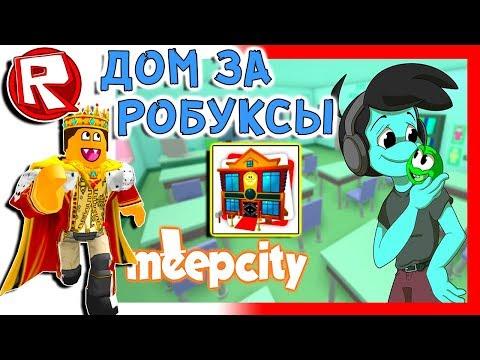 Роблокс МИП СИТИ, ДОМ ДЛЯ ВЕЧЕРИНОК за РОБУКСЫ = ROBLOX по русски MeepCity