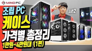 조립PC 케이스 추천 가격별 총정리 시즌2 (1편)  …