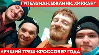 СЕМЬЯ ГИТЕЛЬМАН ВЖЛИНК VJLINK ХИККАН №1 | ЛУЧШИЙ КРОССОВЕР ГОДА