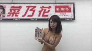 「愛、菜乃花。」 菜乃花 DVD.