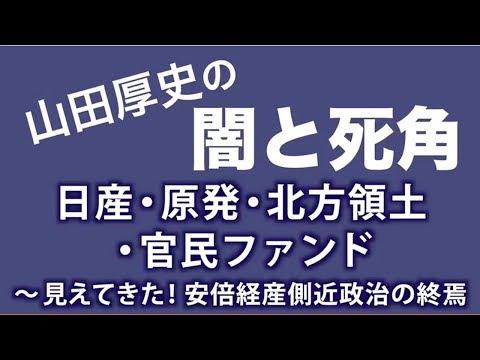 【山田厚史の闇と死角】見えてきた!安倍経産側近政治の終焉20181228