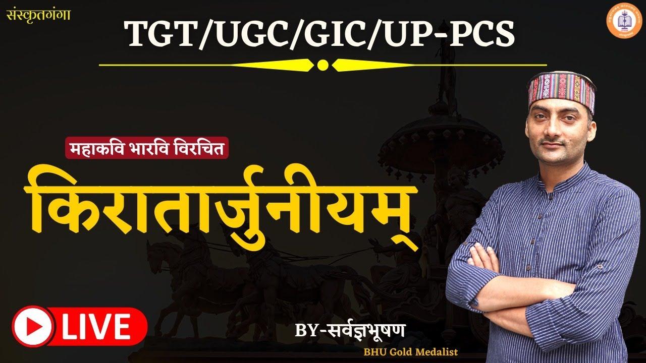 किरातार्जुनीयम्  || भाग-5 || 25 June 2021 || Sarwagyabhooshan Sir || महाकवि भारवि विरचित