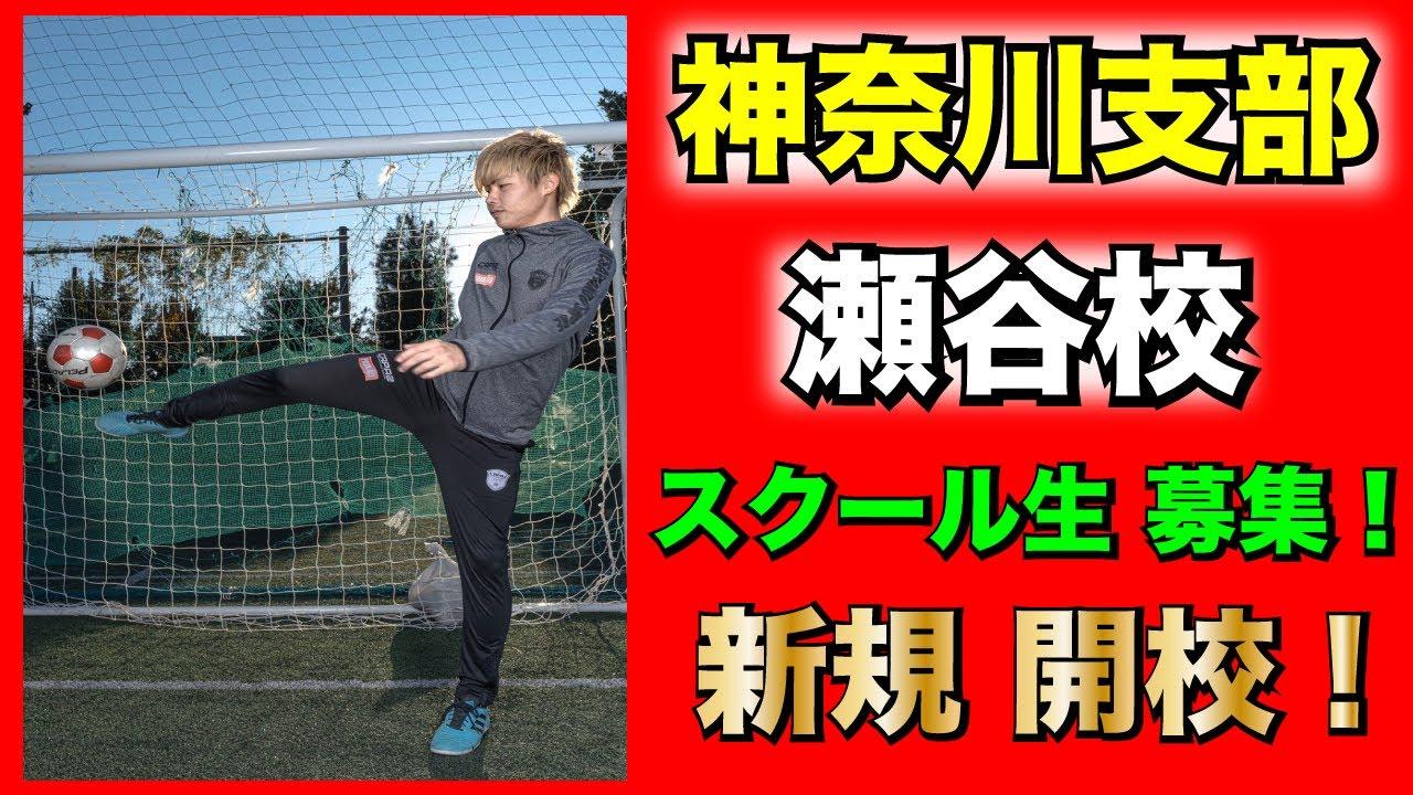 ㊗️神奈川支部㊗️【瀬谷校が新規開校】