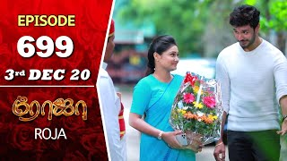 ROJA Serial | Episode 699 | 3rd Dec 2020 | Priyanka | SibbuSuryan | SunTV Serial |Saregama TVShows