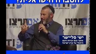 ישי פליישר על ההסברה הישראלית