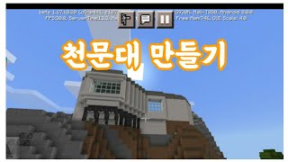 천문대 만들기 시작 [축건축]1편
