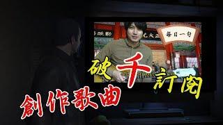 【展護衛の創作】#1  破千訂閱影片