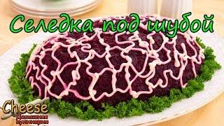Селедка под шубой. Очень вкусный салат