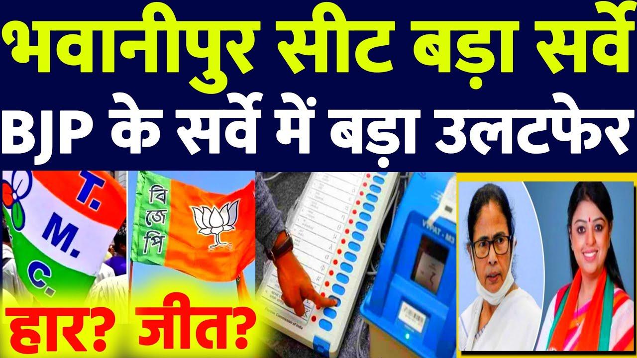 भवानीपुर सीट उपचुनाव BJP का सर्वे   ममता बनर्जी VS बीजेपी कौन जीतेगा   बड़ा उलटफेर