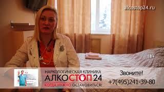 видео Капельница на дому