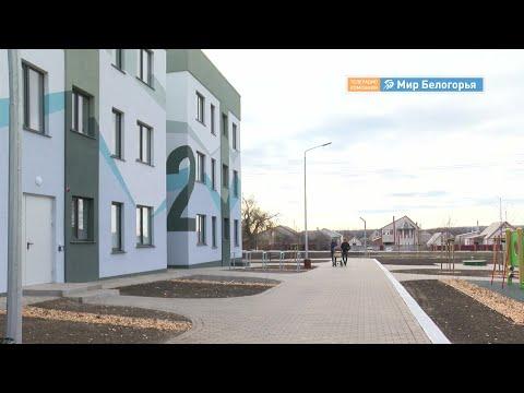 Заселение в дома «Новой жизни» в Валуйках