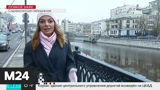"""""""Утро"""": похолодание ожидается в Москве к выходным - Москва 24"""