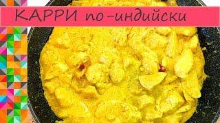 Как приготовить курицу КАРРИ по индийски с необычным гарниром Простой Рецепт от кулинарного канала