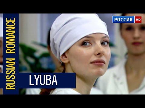 "RUSSIAN ROMANCE ""LYUBA"" 2017 NEW RUSSIAN MOVIE / CINEMA ABOUT LOVE"