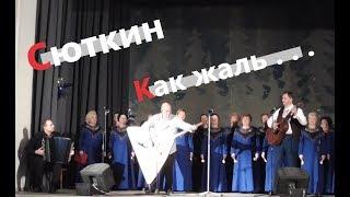 Сюткин Как жаль на Баяне , Гитаре и Балалайке / Syutkin As a pity on Accordion, Guitar and Balalaika