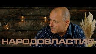 CPΟЧΗΟ! Патриоты о Путине ! НАРОДОВЛАСТИЕ  2018  Вечевое самоуправление  Мамошин 40 ВЕКОВ ОБМАНА!