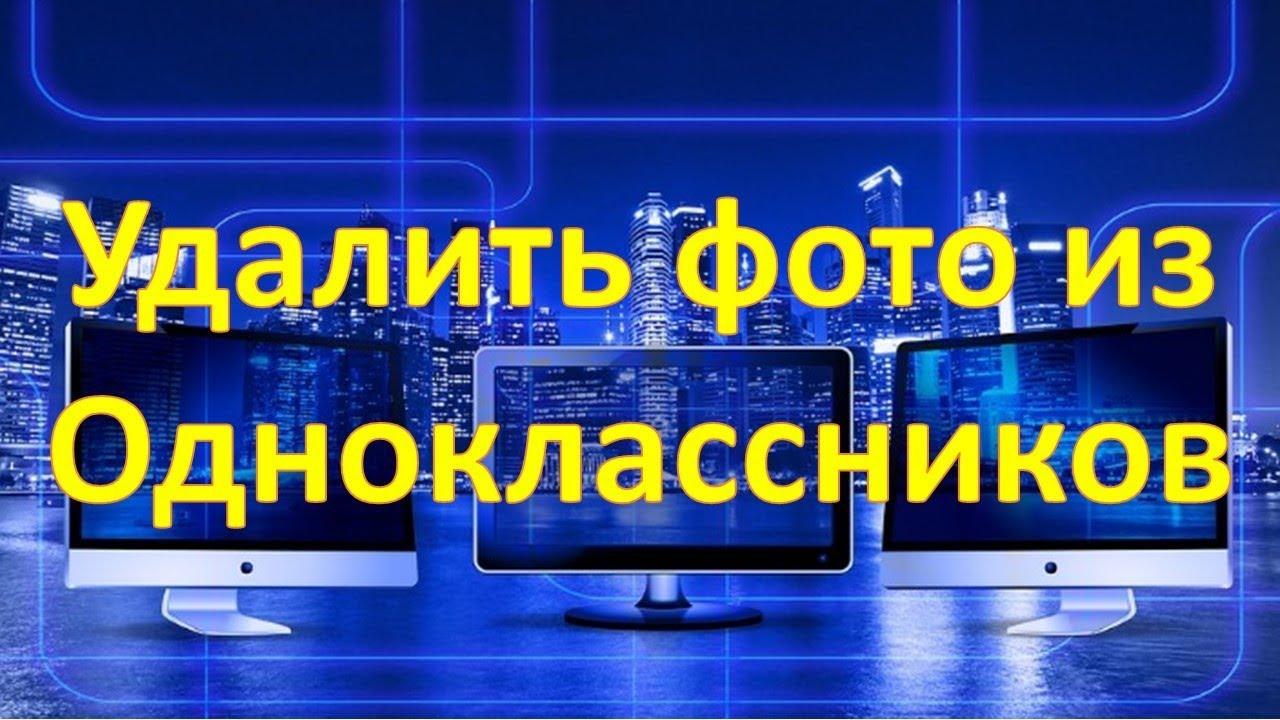Как удалить фото из Одноклассников - YouTube