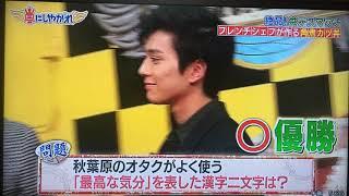 1/27嵐にしやがれ かわいい新田真剣佑 真剣佑 検索動画 18