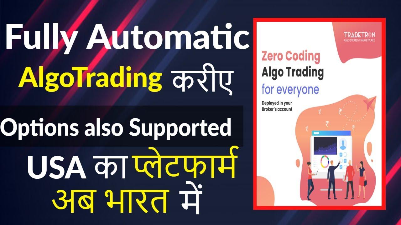 "Advanced algo trading platform ""Tradetron""  fully automatic trading || indian stock market 🔥🔥🔥"