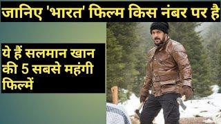 Salman khan upcoming movie Bharat | Salman khan high budget movie list | Bharat movie songs
