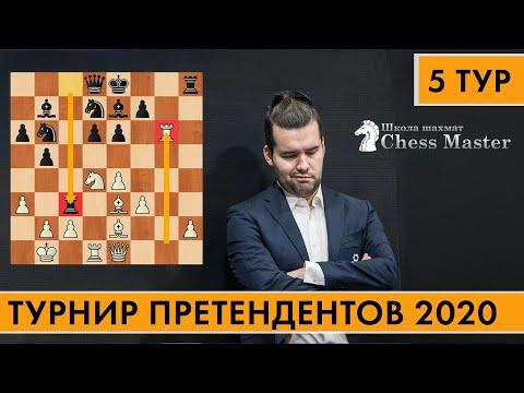 Грищук хочет остановить турнир! 5 тур турнира претендентов по шахматам 2020