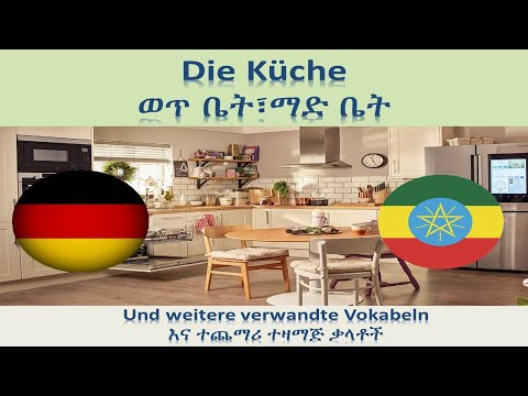 German-Amharic | Die Küche - ማድ ቤት(ወጥ ቤት) from YouTube · Duration:  14 minutes 7 seconds