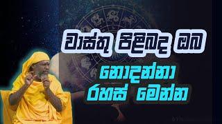වාස්තු පිළිබද ඔබ නොදන්නා රහස් මෙන්න | Piyum Vila | 23 - 11 - 2020 | Siyatha TV Thumbnail