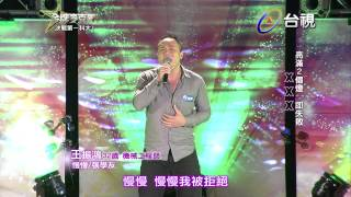 HD 高清 20131108《金牌麥克風》高雄第一科技大學- 王振鴻 演唱 慢慢/張學友