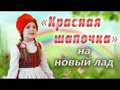 Красная Шапочка Шарль Перро