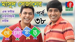 Kheloar-খেলোয়াড় | Part-38 | Chanchal | Moutushi | Ezaz | Bangla Natok 2018 | Banglavision Drama