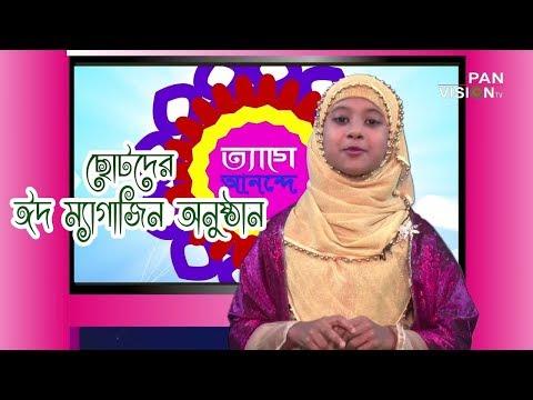 Eid Magazine Program   মিফতাহুল জান্নাতের উপস্থাপনায় ছোটদের ঈদের ম্যাগাজিন অনুষ্ঠান  Miftahul Jannat